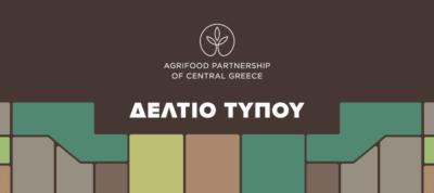 Ετήσια Γενική Συνέλευση Αγροδιατροφικής Σύμπραξης Περιφέρειας Στερεάς Ελλάδας