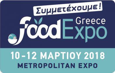 Πρόκληση συμμετοχής στην έκθεση FOOD EXPO 2018