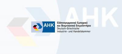 Πρόσκληση 5ου Ελληνογερμανικού FORUM Τροφίμων & Β2Β Συναντήσεων στη Λαμία