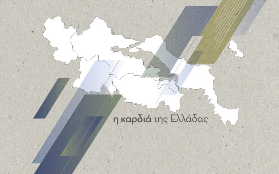 Πρόσκληση για την Εκδήλωση Ανάδειξης της ΠΟΠ Γαστρονομίας της Ελλάδας στο Ευρωπαϊκό Κοινοβούλιο