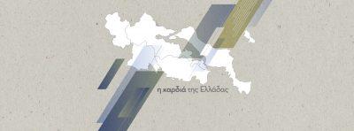 """""""Τουρισμός & Γαστρονομία – Περιφέρεια Στερεάς Ελλάδας"""", Τελ-Αβίβ, 16, 17, 18 & 19 Οκτωβρίου 2018″"""