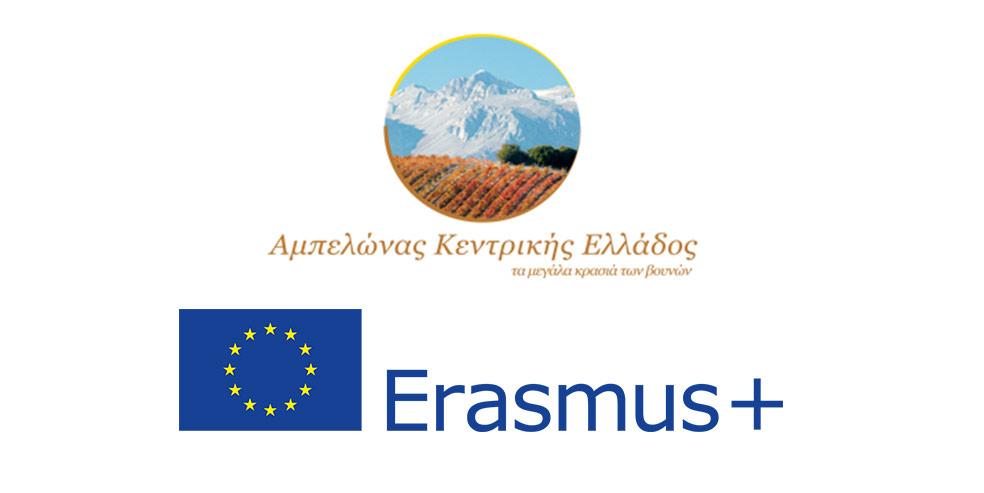 Ενημερωτική Εσπερίδα Διάδοσης Προγράμματος ERASMUS