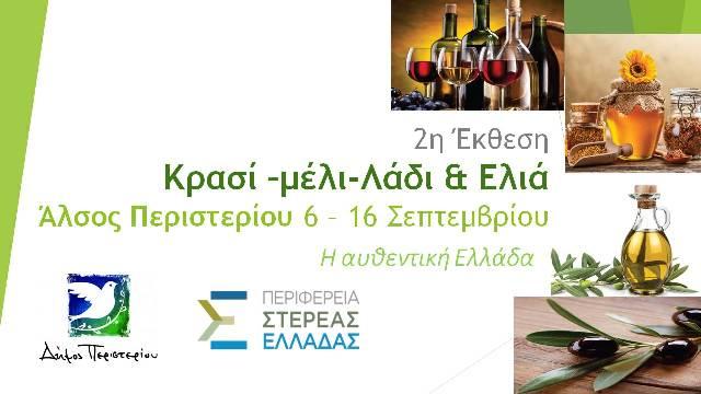 Πρόσκληση Συμμετοχής στην Έκθεση «Κρασί-Μέλι-Λάδι & Ελιά»