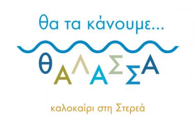 Η Περιφέρεια Στερεάς Ελλάδας στο αεροδρόμιο της Αθήνας, Παρασκευή 6 Ιουλίου, 12.00-16.00