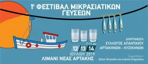Banner Φεστιβαλ Αρτακης