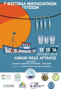 Festival Μικρασιατικών Γεύσεων - Αφίσα